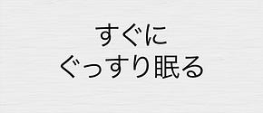 快眠・PRO版