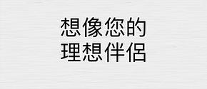 吸引愛情・PRO版